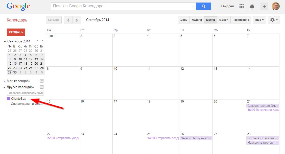 Календарь синхронизация с google calendar